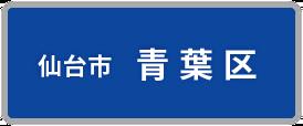 仙台市青葉区