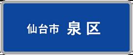 仙台市泉区
