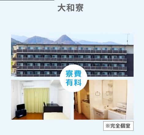 【大和寮】寮費有料 ※完全個室