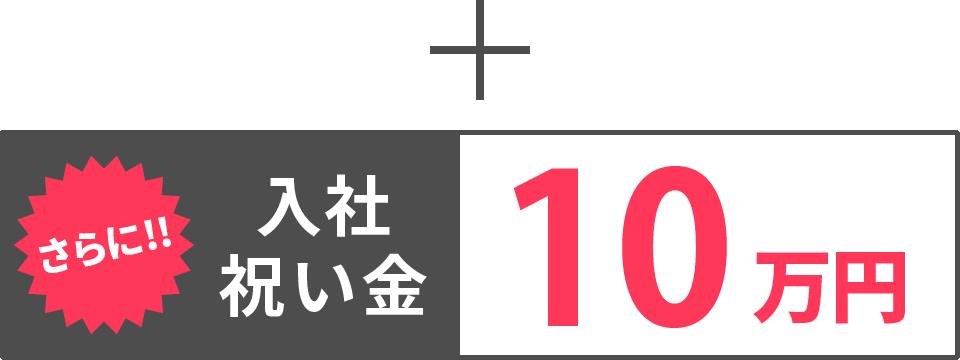 プラス【入社祝い金】10万円
